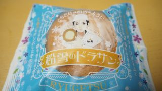 なつぞらのあの人?!十勝帯広の有名菓子店「柳月」の新商品『粉雪のドラサン』
