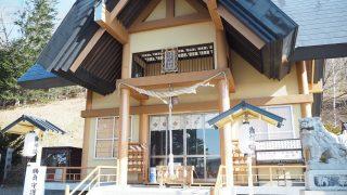 ツーリングからおっぱいの悩みまで!十勝の東にあるマルチな神社「浦幌神社」