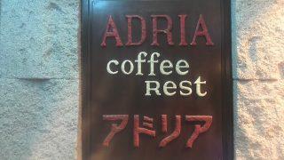 忘年会のシメでも大丈夫!夜遅くまで営業の老舗喫茶「アドリア」