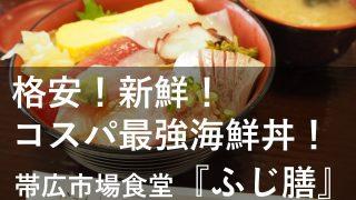 北海道の海鮮が格安で味わえる!帯広市場食堂『ふじ膳』に行ってみた!