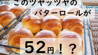 十勝産小麦100%!そして格安!北海道のローカルパン屋『ますやパン ボヌールマスヤ』に行ってきた