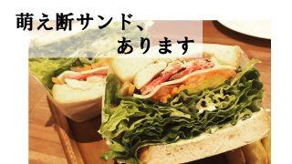 珈琲専門店「可否茶館」直営のロースタリーカフェ「Low cafe」