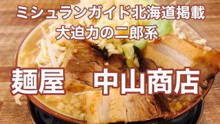 【動画有】十勝で二郎系ラーメンが!ミシュランガイド北海道掲載店『麺屋 中山商店 帯広店』