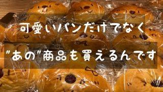 美味しいパンだけじゃなく、無印良品の商品が買えるなんて・・『はるこまベーカリー~はなれ~』