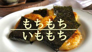 【動画有】北海道はコロナで外出自粛・・ならお家で楽しもう!郷土料理『いももち』作ってみました!
