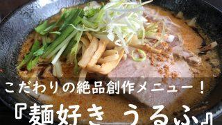 【あっさりも】西帯広のこだわりラーメン店!「麺好き うるふ」に行ってみた!【こってりも】