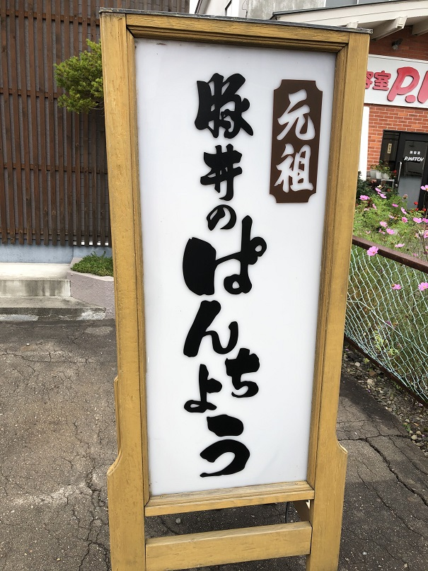 ぱんちょうのぼり写真