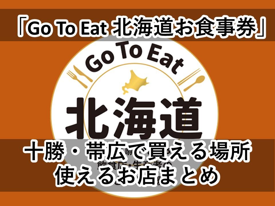 北海道 ゴートゥー イート 【公式】Go To