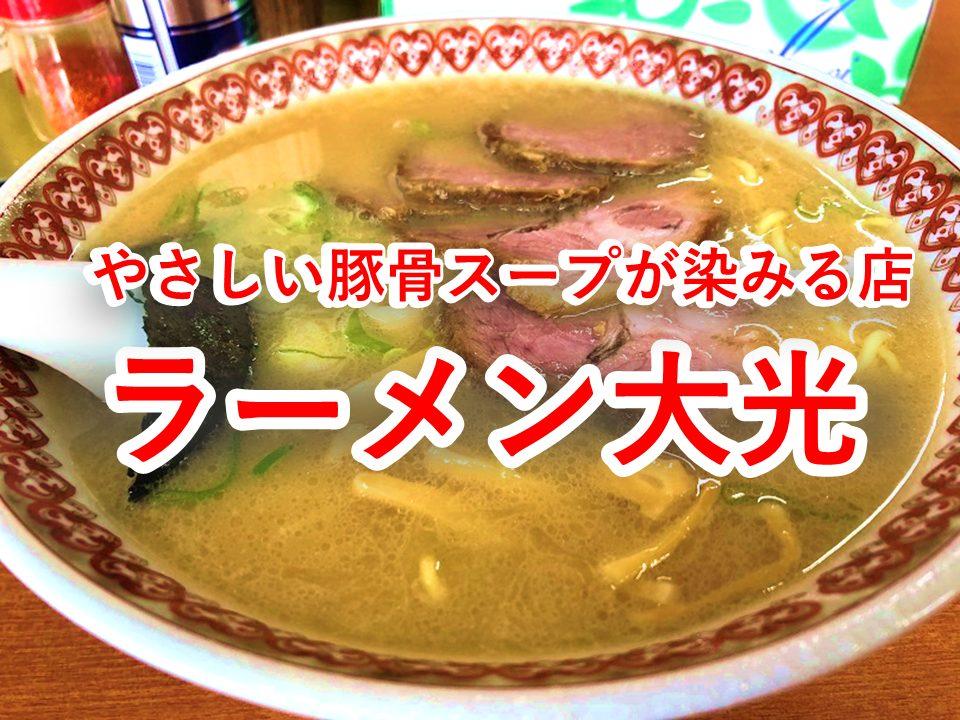 やさしい豚骨スープが染みる店ラーメン大光
