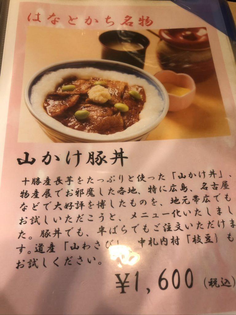 山かけ豚丼のメニューの写真